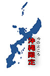 okinawa-gentei100